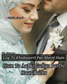 Shekhu😍😍😍😍 Heart Touching Lines, Heart Touching Shayari, Muslim Couple Quotes, Muslim Couples, Deep Quotes About Love, Love Quotes In Hindi, Wedding Reception Timeline, Love Dairy, Attitude Quotes For Boys