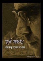 Nayan Rahasya Pdf