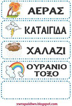 """""""Ταξίδι στη Χώρα...των Παιδιών!"""": Νέες κάρτες καιρού και σχετικά φύλλα εργασίας! Greek Language, Kids And Parenting, Art Lessons, Activities For Kids, Calendar, Letters, Education, School, Blog"""
