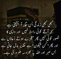Saved by asmaulhusna Urdu Quotes Islamic, Hadith Quotes, Imam Ali Quotes, Islamic Messages, Allah Quotes, Islamic Dua, Best Urdu Poetry Images, Love Poetry Urdu, Poetry Quotes