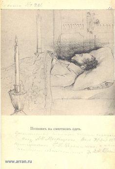 А.С. Пушкин на смертном одре. Репродукция с рисунка А.Н. Мокрицкого. 29 января 1837 г. (АРАН. Ф.543. Оп.8. Д.939. Л.1)