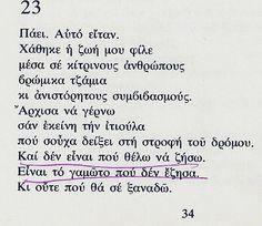 Και δεν ειναι που θελω να ζησω.Ειναι το γαμωτο που δε εζησα. Poetry Quotes, Me Quotes, Funny Quotes, Inspiring Quotes About Life, Inspirational Quotes, Sketch Quotes, Greek Words, Famous Last Words, Greek Quotes