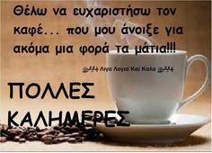 Morning Greek Quotes, I Laughed, Good Morning, Good Things, Coffee, Paracord, Gift, Vintage, Beautiful