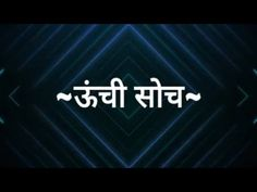 Life Lesson Quotes, Life Lessons, Bollywood Music Videos, Good Morning Happy Sunday, Morning Images, Hindi Quotes, Inspiring Quotes, Om, Motivational