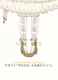 Kira Imai - 今井キラ『乙女座のタイツ』