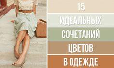 15идеальных сочетаний цветов водежде (discover color)