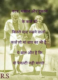 Mothers Love Quotes, Father Quotes, Dad Quotes, Truth Quotes, Best Quotes, Chankya Quotes Hindi, Gita Quotes, Quotations, Chanakya Quotes