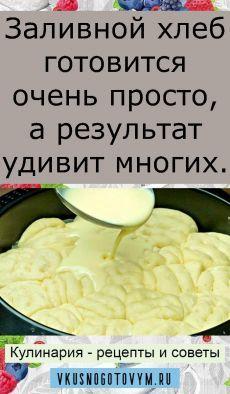 Baked Breakfast Recipes, Breakfast Bake, Baking Recipes, Healthy Recipes, Russian Recipes, Winter Food, Winter Meals, Unique Recipes, Different Recipes