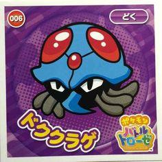 Pokemon 2014 Battle Trozei Collection Series #1 Tentacruel Sticker