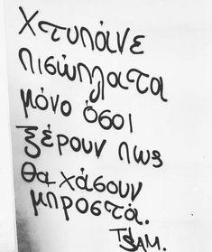 Κι όμως. . . . . . Silence Quotes, Poetry Quotes, Words Quotes, Wise Words, Sayings, Best Quotes, Love Quotes, Special Words, Greek Words