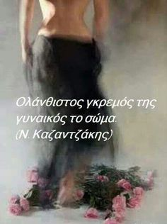 Images And Words, Greek Words, Greek Quotes, Wisdom Quotes, Wise Words, Philosophy, Psychology, Literature, Poems
