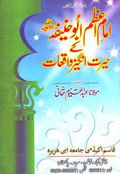 Imam Abu Hanifa (r a) Kay Hairat Angaiz Waqiaat