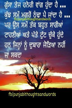 7 Best Harryy Images Punjabi Quotes Hindi Quotes Punjabi