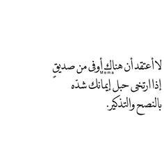 اللهم ارزقنا الصديق الصالح.. آمين
