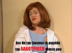 Funny Greek Quotes, Funny Quotes, Life Quotes, Sisters Of Mercy, Awkward, Motivational Quotes, Tv Shows, Neon Signs, Humor