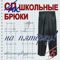 Блог Екатерины Язвиковой: МК школьные брюки: дублирование, ВТО и карманы