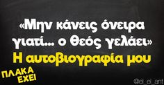 Funny Greek Quotes, Dramatic Makeup, Stupid Funny Memes, True Words, Funny Photos, Just In Case, Lol, Jokes, Autos