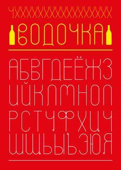 Russian Dolls Font Сyrillic by fedor sorokin, via Behance