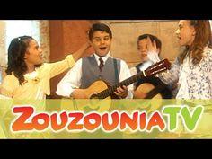 Ζουζούνια - Το Γελεκάκι Που Φορείς (Official)