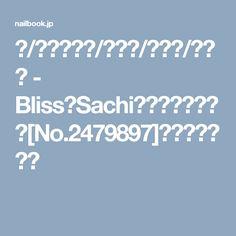秋/パーティー/女子会/ハンド/シェル - Bliss☆Sachiのネイルデザイン[No.2479897]|ネイルブック