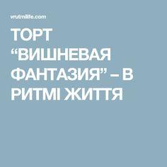 """ТОРТ """"ВИШНЕВАЯ ФАНТАЗИЯ"""" – В РИТМІ ЖИТТЯ"""