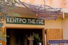 Ο θεσμός της Συλλογική Κουζίνας της Οργάνωσης Γη υμνεί τη μυρωδιά και τη γεύση που αναδύουν τα εποχικά προϊόντα, εξαίρει τον συνδυασμό τους στην ελληνική μαγειρική πανδαισία, προσέχει την ποσότητα, τον χρόνο του γεύματος και μαγειρεύει υγιεινά, με τρόπο φιλικό προς τη γη.