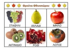 ΦΡΟΥΤΑ ΦΘΙΝΟΠΩΡΟΥ - Αναζήτηση Google Greek Language, Speech And Language, Fruit Nutrition, Greek Alphabet, Preschool Education, Autumn Crafts, Fall Is Here, Autumn Activities, Special Education