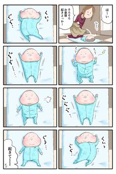 Pin by on 自己啓発 Baby Cartoon, Childcare, Baby Kids, Parenting, Japan, Manga, Comics, Funny, Illustration