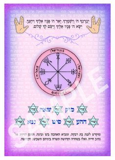 "Personalized Kabbalah amulet for love, passion, friendships and closeness containing King Solomon seal and the ""72 Names of God"""