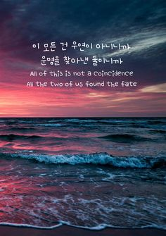 All of this is not a coincidence ❤️ All the two of us found the fate 이 모든 건 우연이 아니니까 운명을 찾아낸 둘이니까 (Todo esto no es una coincidencia. Korean Text, Korean Phrases, Korean Words Learning, Korean Language Learning, Korea Quotes, Bts Quotes, Quote Backgrounds, Wallpaper Quotes, 8k Wallpaper
