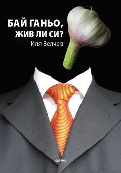 "Book cover for ""Бай Ганьо, жив ли си?"" (Baj Ganio, are you alive?)"