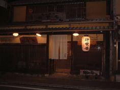 阿蘇 - 居酒屋