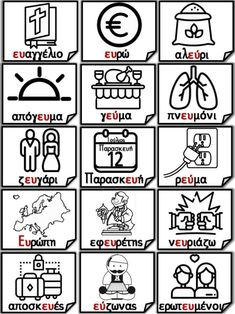 Greek Language, Greek Alphabet, Kids Education, Grammar, Learning, Homeschooling, Languages, Greek, Early Education