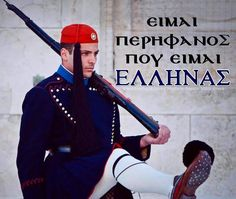 ''PROUD TO BE GREEK'' Greek Men, Greece Photography, Greek Beauty, Picture Icon, Greek Quotes, Military History, Pictures, 3, Wildlife