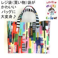 このキュートなバッグは大阪生まれ!素材はなんと、お買い物をしたときにレジでもらうショッパー(袋)などのリサイクル。レジ袋をメインに、割れ物を包むプチプチが並んだシート(気泡入り緩衝剤)などを小さくカットし、コラージュして並べて熱で圧着してシートをつくり、それをバッグに仕立てています。色はすべて買い物袋そのままの色。着色は一切していません。「poRiff (ポリフ)」というなまえは、「ポリ袋」+「 Riff (くり返す)」というふたつの意味を込めて名づけたものだそう。なんてナイスな「 Upcycle(アップサイクル) 」!!どれもが「世界にいっこ♥」のユニークな個性をもち、アートと遊び心にあふれた存在感を放っています。