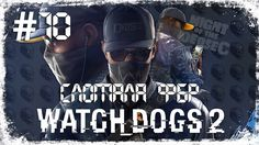 Watch Dogs 2 ☛ Сломала ФБР ☛ #10