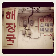 minminhan / kang hwa island /  2011 08 14 /