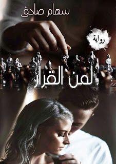 مدونة دار مصر رواية لمن القرار كاملة جميع فصول الرواية بقلم سه In 2021 Movie Posters Movies Poster