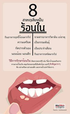InfoGraphic Japan Garden, Oral Hygiene, Health Education, Healthy Mind, Excercise, Skin Care Tips, Health Care, Beauty Hacks, Knowledge