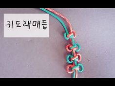 귀도래매듭,전통매듭배우기,吉多说结,耳もだって結び目 - YouTube Macrame Knots, Micro Macrame, Macrame Bracelet Patterns, Affirmations For Kids, General Crafts, Macrame Bracelets, Friendship Bracelets, Diy Jewelry, Diy And Crafts