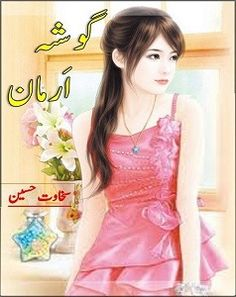 """Gosha Arman is an Urdu Romantic Novel by Sakhawat Hussain about three University fellows and their friendship. align=""""right""""> Episode No: 01 Urdu Stories, Moral Stories, Books To Read Online, Reading Online, Romantic Love Stories, Famous Novels, Story Writer, Ebooks Online, Urdu Novels"""