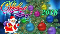 Поздравление с Новым 2018 годом. Новогодняя открытка. Гирлянда из шаров...
