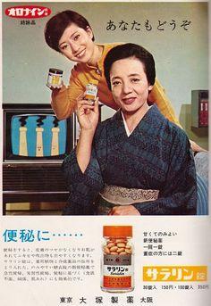 1971 大塚製薬 Retro Advertising, Retro Ads, Vintage Advertisements, Vintage Ads, Vintage Designs, Showa Period, Showa Era, Japanese Poster, Japanese Graphic Design
