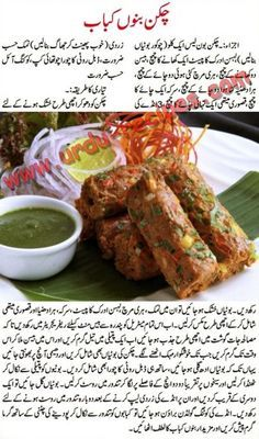 Chicken Banno Kabab Recipe in Urdu, How to make chicken kebab recipe in urdu. Enjoy the delicious taste of pakistani chicken seekh kabab & Banno Kabab . Chicken Spaghetti Recipe Crockpot, Chicken Recipes, Cooking Recipes In Urdu, Easy Cooking, Baking Recipes, Kebab Recipes, Indian Food Recipes, Indian Chicken Dishes, Curry Pasta