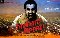 Birkhelai Chinchas | Nepali Movies, Nepali Film Industry, Entertainment, Nepal