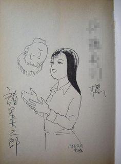 諸星大二郎カルタ - Google 検索
