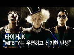 """[노컷V] 타이거JK """"MFBTY는 우연하고 신기한 탄생"""""""