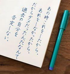過去を変えたいと思ってもなにも変わらない。 そこにパワーを使うなら、今の自分にフォーカスしたい✨ #自分に言い聞かせる #言葉 #後ろには #なにもない #きょうもがんばる #前向き #書 #書道 #硬筆 #ボールペン #ボールペン字 #手書き #手書きツイート #手書きpost #手書きツイートしてる人と繋がりたい #美文字 #美文字になりたい #calligraphy #japanesecalligraphy