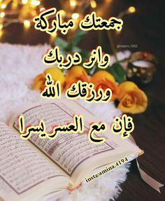 Good Morning Gif, Jumma Mubarak