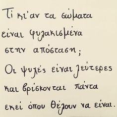 Δημοσίευση Instagram από Ανομολογητα απωθημένα • 16 Νοέ, 2018 στις 9:28 μμ UTC John Keats, Life Thoughts, Greek Quotes, I Miss You, Poetry Quotes, Qoutes, Quotes Quotes, Relationship Quotes, Love Quotes